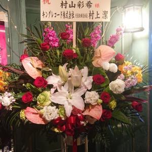 【シアターの女神】AKB48村山彩希1000回公演を前に劇場は既にお祝いモード!【祝1000回!ゆいりー】