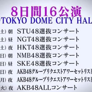 今夜、リクアワ最終日で発表される サプライズは何?【AKB48グループリクエストアワー セットリストベスト50 2020】