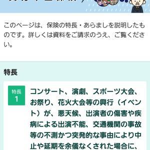 【ワイドナショー】指原莉乃「コロナウイルス流行でコンサート中止は保険が下りないから大損害」【元AKB48/元HKT48さっしー】