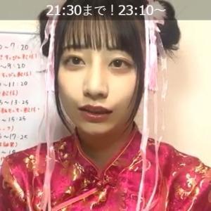【AKB48】チーム8鈴木優香ちゃん、チャイナ服でSHOWROOM配信 「下は何も、はいてません。」【ゆうかりん】
