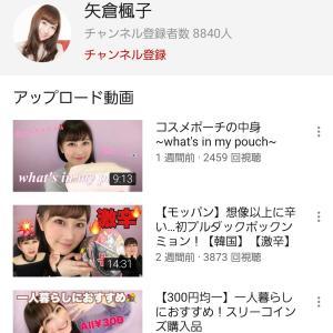 【悲報】元NMB48エース矢倉楓子さんのYouTube再生数が・・・
