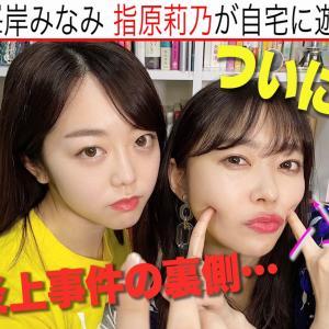 【速報】峯岸みなみチャンネルに指原莉乃さん出演キタ━━━━(゚∀゚)━━━━!!【AKB48】