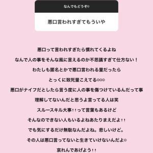 【AKB48】チーム8奥本陽菜「匿名とかで悪口言われる量だったらとっくに致死量超えてる」【おっく】