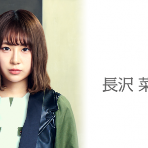 【速報】元欅坂46長沢菜々香がインスタで婚約発表「文春砲は事実です。8月に入籍します。」