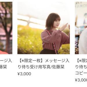 【朗報】元チーム8佐藤栞ちゃんオフィシャルショップ開設【元AKB48しおりん】