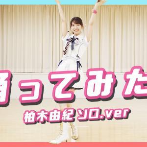 【AKB48】柏木由紀がソロで踊ってみた第2弾公開!!!【Youtubeゆきりん】