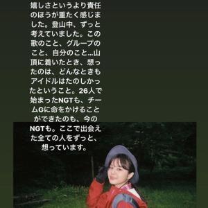 【NGT48】本間日陽「山頂に着いた時、想ったのは、どんな時でもアイドルはたのしかったということ。チームGに命をかけることができた」【ひなたん】