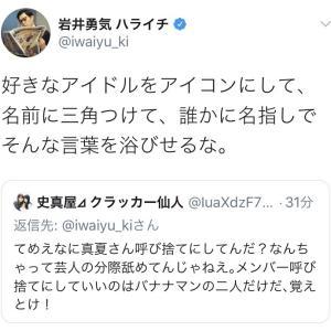 【悲報】乃木坂46オタ、ツイッターでイキってハライチ岩井勇気に叱られる・・・