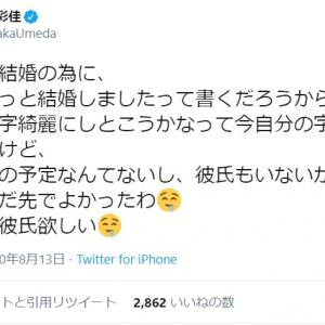 【元AKB48】梅田彩佳「結婚の時に、直筆で結婚しましたって書くだろうからもうちょっと字綺麗にしとこうかなっ」【元NMB48】