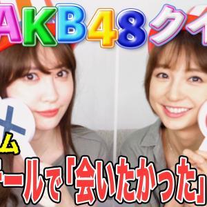 【元AKB48】小嶋陽菜、篠田麻里子「AKBの全盛期にバッシングが多かったのはSNS出始めで携帯からスマホに変わった時代だったから」【にゃんまり】