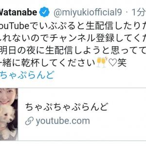 【元NMB48】朗報!渡辺美優紀ちゃんがYouTubeに「ちゃぷちゃぷらんど」開設!【みるきー】