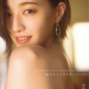 中田花奈写真集初週売り上げ32410部!水着『乃木坂46屈指の美ボディ』