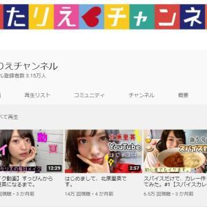 【元NGT48】北原里英さん、YouTubeチャンネル開設時「30歳になる前に30万人の登録者数を…」現在の登録者数はこちら👉【元AKB48きたりえ】