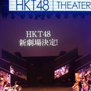 HKT48新劇場、チケット代が一律8,600円!!!