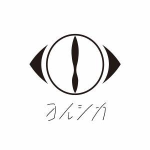 【悲報】ヨルシカ、CD無しCDパッケージ発売!!【EP 創作】