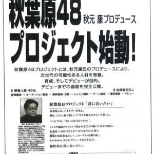 【元AKB48】宮澤佐江さん「応募してないのに突然『二期生の書類審査に通過した』と連絡が来た」←AKB運営怪しい行動するなよw【元SKE48】