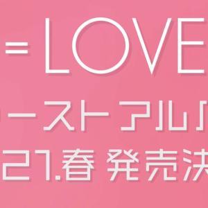 【朗報】=LOVE、1stアルバム発売決定!!!【イコラブ・イコールラブ】
