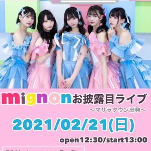 【元NMB48】植村梓がアイドル復帰し、自ら作ったグループのデビュー曲のMVが完全に女子力「Queentet」路線 打倒!吉田朱里?