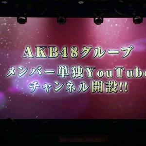 【AKB48】小栗有以&倉野尾成美のYouTubeチャンネル開設発表から1周年【チーム8なるちゃん・ゆいゆい】