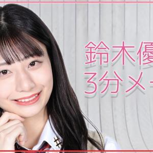 【AKB48】チーム8鈴木優香cがYouTubeを始めたときにありがちなこと【ゆうかりん】