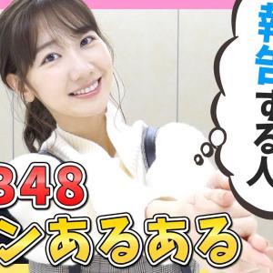 ナベプロって大手なのに何で柏木由紀をもっと押さないの?【AKB48ゆきりん】