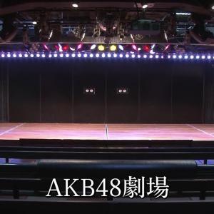 【AKB48劇場】なお、5月15日(土)・16日(日)は休館日となります。
