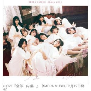 【吉報】=LOVE(イコラブ)アルバム「全部、内緒。」初週4.4万枚で1位獲得【指原P/指原莉乃プロデュースアイドル】