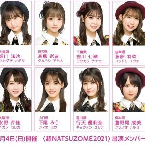 【AKB48】「超NATSUZOME2021」チーム8ステージの出演メンバーが決定!!!