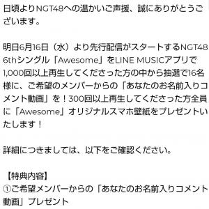 NGT48運営「オタクよ、1000回再生したらプレゼントあげるから再生して」【NGT48、6thシングルAwesome】