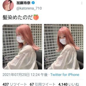 【朗報】加藤玲奈さん髪をピンク色に染める!!【AKB48・れなっち・カトレナ】