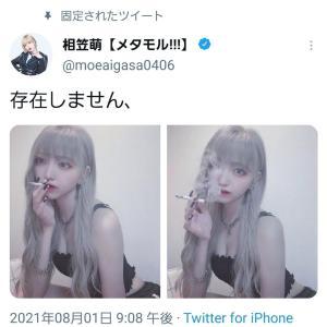 【悲報】最新の元AKB48相笠萌さんがもはや誰だか分からないレベルに!!!