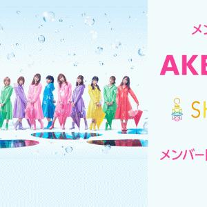 【SR】まいにちアイドル継続メンバーに朗報!新型コロナウイルス感染に備えた救済策が導入される【SHOWROOM・AKB48/SKE48/NMB48/HKT48/NGT48/STU48/チーム8】