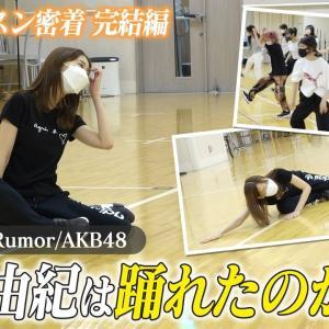 【悲報】30歳の柏木由紀さんに「根も葉もRumor」は辛そう?【AKB48ゆきりん】