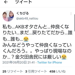 【AKB48G】地方ヲタ「金欠地方住みにとっては現場に行くことは厳しい…」【AKB48グループ】