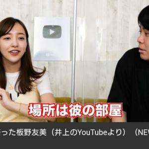 板野友美「初キスは中2で彼の家。若い時(AKB時代)は浮気もした」【元AKB48ともちん】