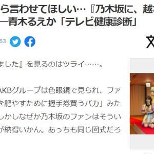 """文春「AKB48ファンだから言わせてほしい…『乃木坂に、越されました』を見る""""ツラさ""""」"""