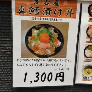 三陸宮古の真鱈漬け丼