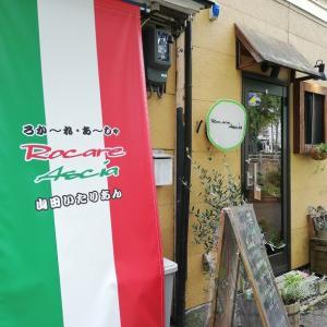 盛岡イタリアン 岩手産夏野菜と冷製パスタ 山田イタリアン
