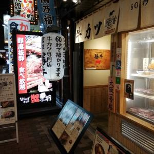 大阪 牛カツ専門店のローストビーフ丼