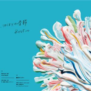 12/8(日)「きっと、はじまりの季節」発売記念イベント@タワーレコード渋谷店