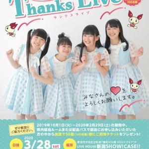 2020年3月28日(土) 献血応援隊長RYUTist Thanks Live 開催