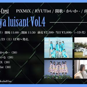 12/1(日)「shibuya luisant Vol.4」出演