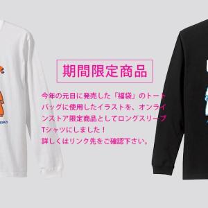 [RYUTist ONLINE STORE] 新作 ロングスリーブTシャツ販売のお知らせ