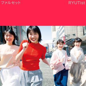 【7/7(火)0:00先行配信】4th Album「ファルセット」 より『時間だよ』