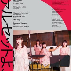 映画館上映:ファルセットよ、響け。ON SCREEN @ユナイテッド・シネマ新潟開催決定!