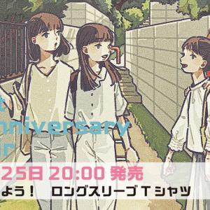 【ONLINE STORE】本日20時 パーティーを続けよう!ロンT&LIVE#320DVD発売