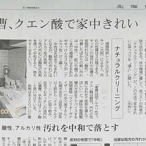 10月21日付 北海道新聞に掲載していただきました