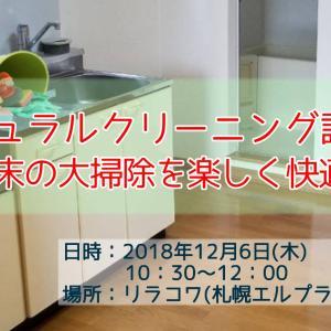 【12月6日(木)開催】ナチュラルクリーニング講座のお知らせ