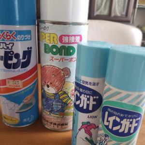 使い切っていないスプレー缶の処分の方法を問い合わせてみました(札幌市)