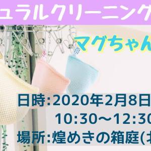 【2月8日(土)開催】ナチュラルクリーニング講座のお知らせ